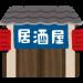 日本酒好きが考える良い居酒屋の条件