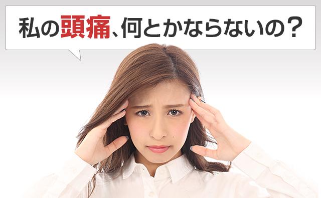 【頭痛】「頭痛を何とかしたい!」とこちらをみている女性