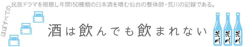 仙台の「根白石整骨院」日本酒好き整体師:荒川のブログ|酒は飲んでも飲まれない