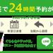 根白石整骨院もLINE@をはじめた一週間のつぶやき(6月4日~10日)