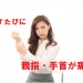 仙台市宮城野区の腱鞘炎で悩まれていた産後の女性からの口コミ